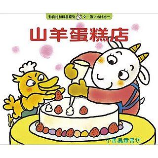 山羊蛋糕店 (79折)
