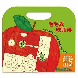 毛毛蟲吃蘋果-磁貼遊戲書 (79折)