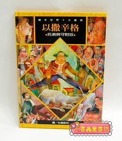 繪本世界十大童話─托弟與守財奴(以撒辛格)絕版書