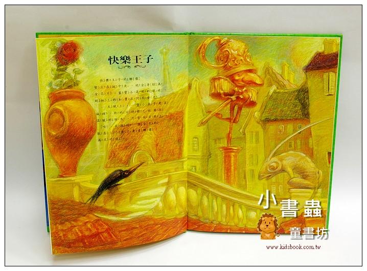 內頁放大:繪本世界十大童話─快樂王子(王爾德)絕版書