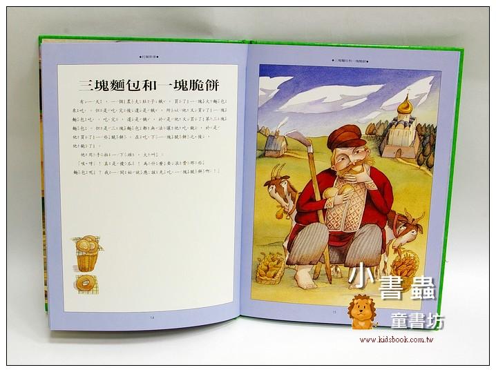 內頁放大:繪本世界十大童話─國王與襯衫(托爾斯泰)絕版書