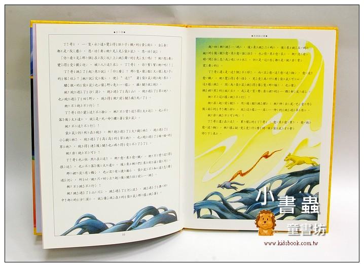 內頁放大:繪本世界十大童話─獨來獨往的貓(吉卜林)現貨:2