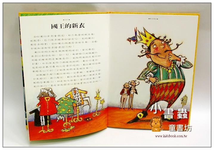 內頁放大:繪本世界十大童話─國王的新衣(安徒生)絕版書