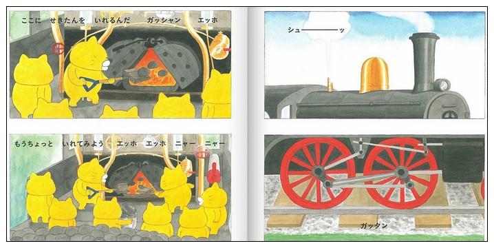 內頁放大:野貓軍團—火車前進(日文) (附中文翻譯)