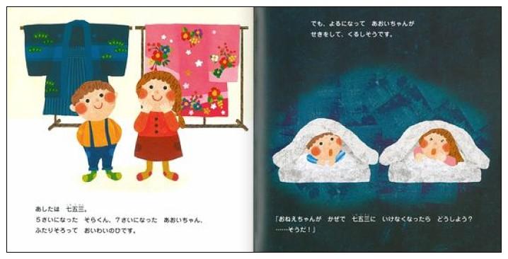 內頁放大:認識異國文化繪本:七五三‧慶祝健康長大的日子!(日文) (附中文翻譯)