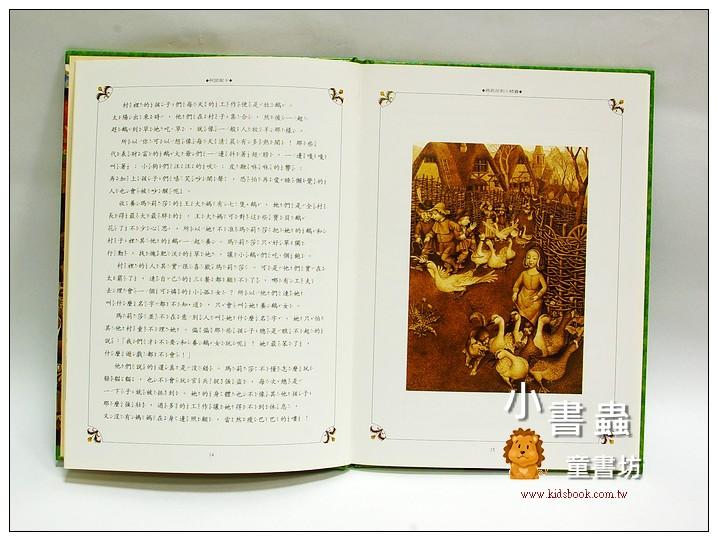 內頁放大:繪本世界十大童話─瑪莉莎和小精靈(柯諾妮卡)(絕版書)(精靈.天使.傳說故事)