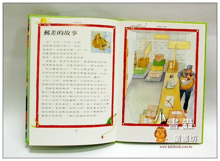 內頁放大:繪本世界十大童話─郵差的故事(恰佩克)(絕版書)66折