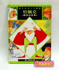 繪本世界十大童話─郵差的故事(恰佩克)(絕版書)66折