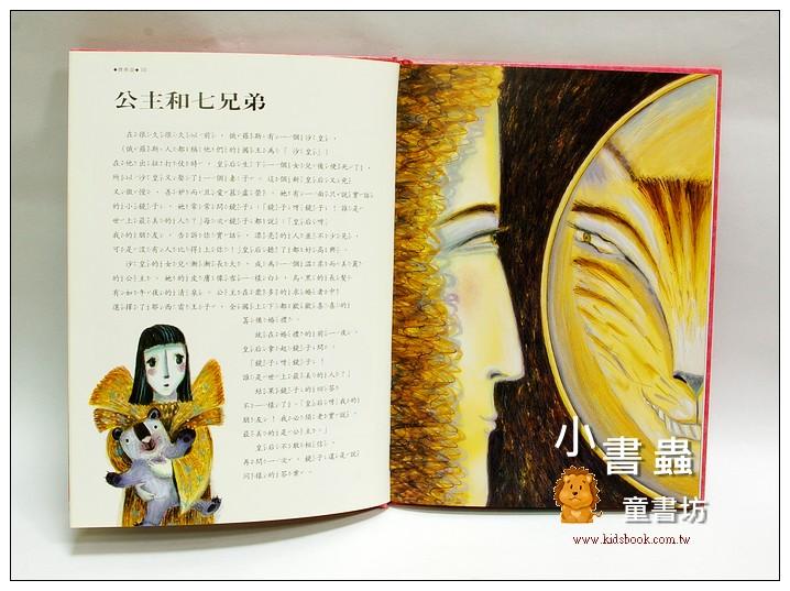 內頁放大:繪本世界十大童話─漁夫和金魚(普希金)(絕版書)66折