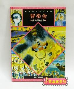 繪本世界十大童話─漁夫和金魚(普希金)(絕版書)