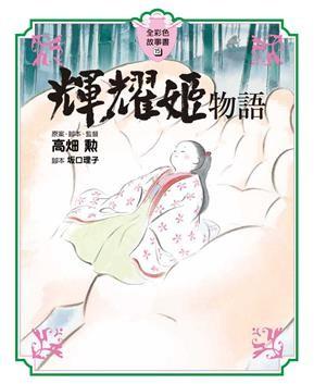 內頁放大:輝耀姬物語:宮崎駿動畫彩色故事繪本(9折)