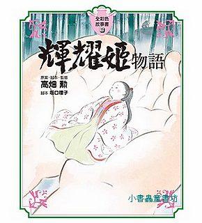 輝耀姬物語:宮崎駿動畫彩色故事繪本