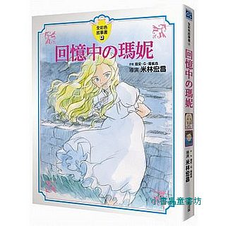 回憶中の瑪妮:宮崎駿動畫彩色故事繪本