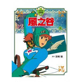 內頁放大:風之谷(下)宮崎駿動畫彩色故事繪本(9折)