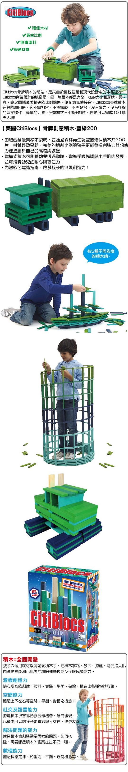 【美國CITIBLOCS】骨牌創意積木-藍綠200