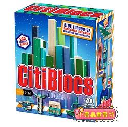 【美國CitiBlocs】骨牌創意積木-藍綠200(79折)