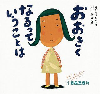 學校生活趣味繪本:長大是什麼呢?(日文) (附中文翻譯)