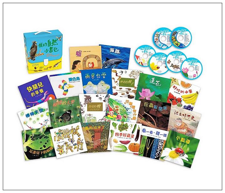 內頁放大:我的自然小書包 (20本平裝圖畫書+4片CD+2片DVD) (85折)