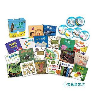 我的自然小書包 (20本平裝圖畫書+4片CD+2片DVD) (79折)