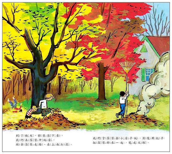 內頁放大:樹真好 (79折) <親近植物繪本>