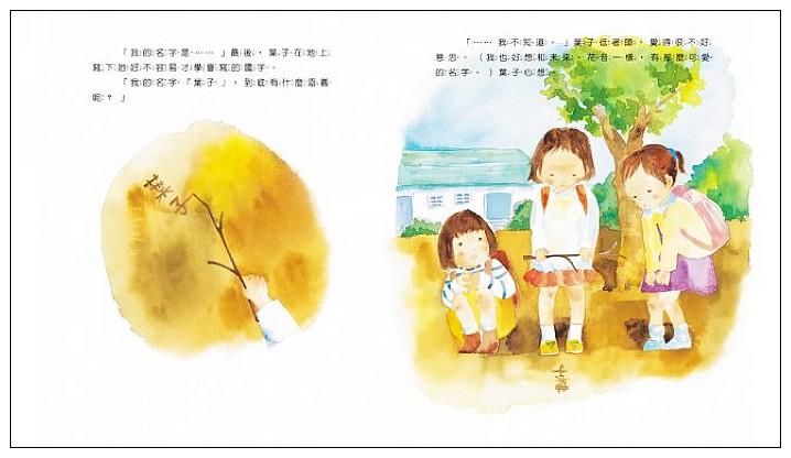 內頁放大:我的名字叫葉子 (79折)