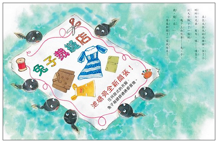 內頁放大:七隻小蝌蚪穿新衣 (79折)