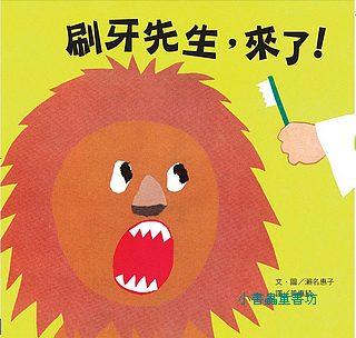 刷牙先生,來了! (79折)