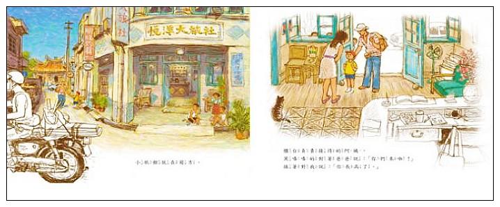 內頁放大:一起去看海 (79折)