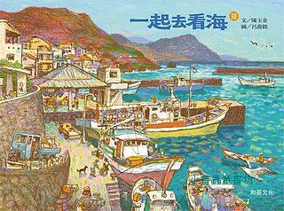 一起去看海 (79折)