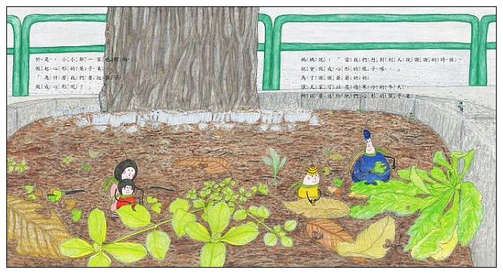 內頁放大:小小鄰同樂會(冬)(79折)<親近植物繪本>