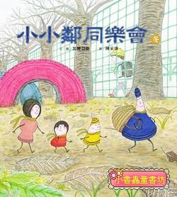 小小鄰同樂會(冬)(79折)<親近植物繪本>