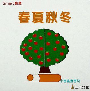 春夏秋冬 (79折)