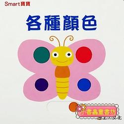 各種顏色 (79折)