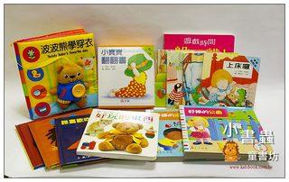 幼幼精選A套書─快樂生活篇(75折)(加贈好餓的毛毛蟲環保書袋)