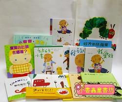 幼幼精選C套書─可愛創意篇(75折)(加贈好餓的毛毛蟲環保書袋)