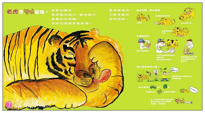 內頁放大:大家來逛動物園(知識繪本)(79折)