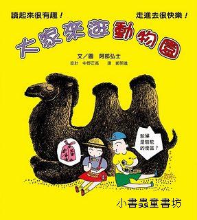 大家來逛動物園(知識繪本)(79折)