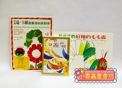艾瑞.卡爾創意教學書+圖畫作家DVD+好餓毛毛蟲 創作本(85折)