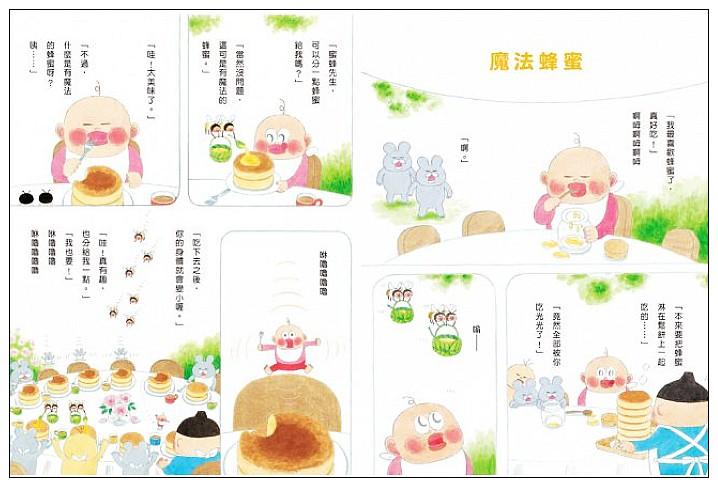 內頁放大:小修與沃特:美味大探險 工藤紀子繪本(85折)
