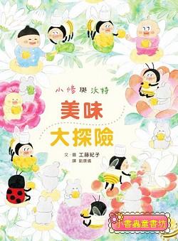小修與沃特:美味大探險 工藤紀子繪本(85折)