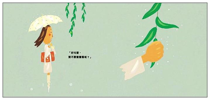 內頁放大:小綠綠不見了!(85折)