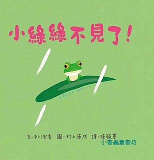 小綠綠不見了!(85折)