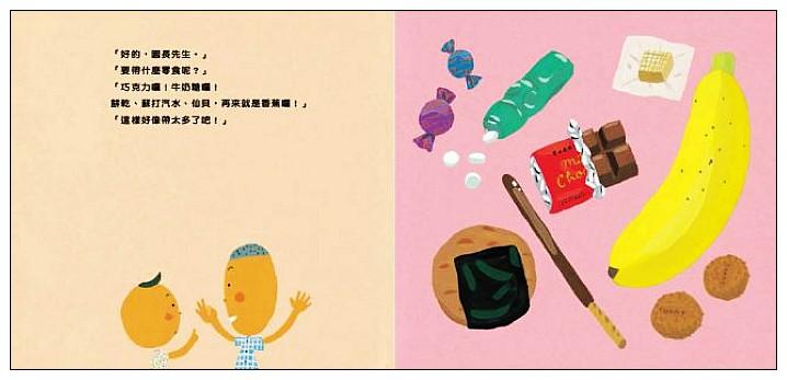 內頁放大:遠足巴士(85折)