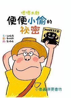 嗯嗯太郎:便便小偷的祕密(85折)