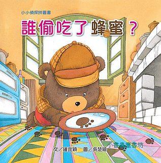 小小偵探拼圖書:誰偷吃了蜂蜜? (79折)