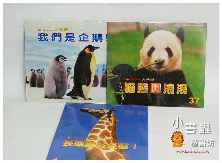 內頁放大:大科學─長頸鹿好長喔!+我們是企鵝+貓熊圓滾滾(3書3CD3導讀)(滿額1500元加購商品)