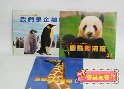 大科學─長頸鹿好長喔!+我們是企鵝+貓熊圓滾滾(3書3CD3導讀)(滿額1500元加購商品)