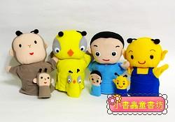 可愛手偶+手指偶8合1(猴子、小雞、外星寶寶、男孩)(滿額1500元加購商品)