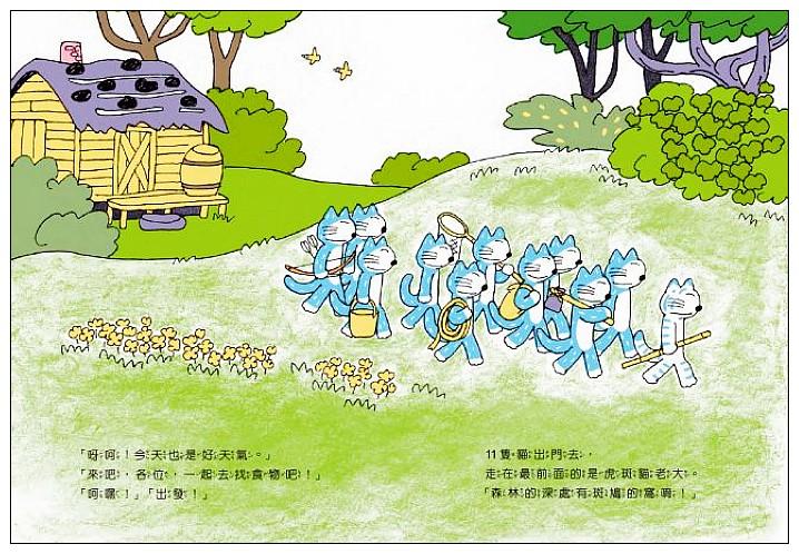 內頁放大:11隻泥巴貓 (85折)