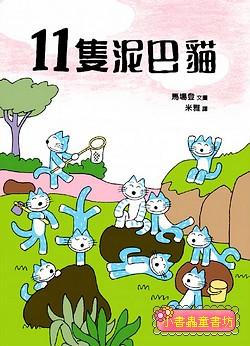 11隻泥巴貓 (85折)